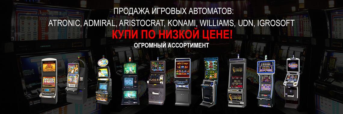 игровые аппараты прайс